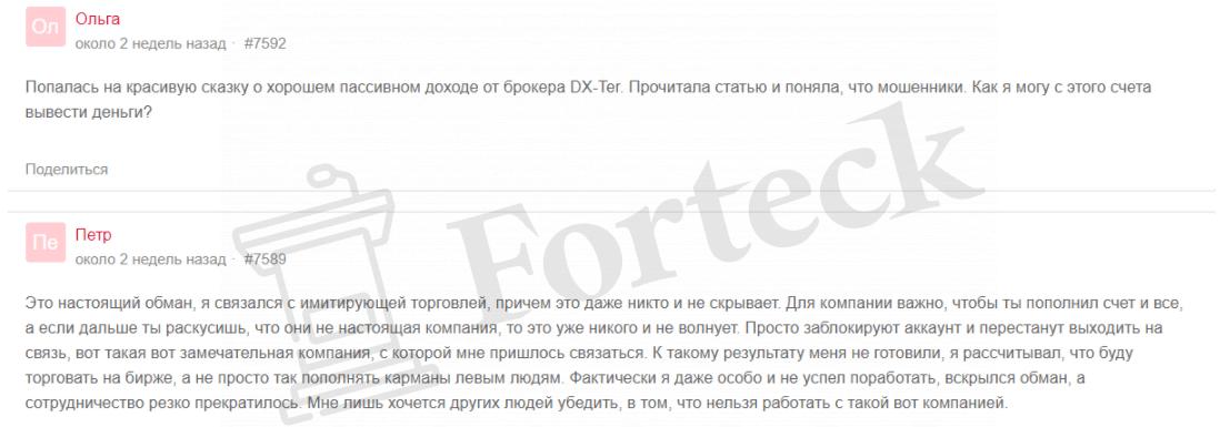 негативных отзывов о DX-ter