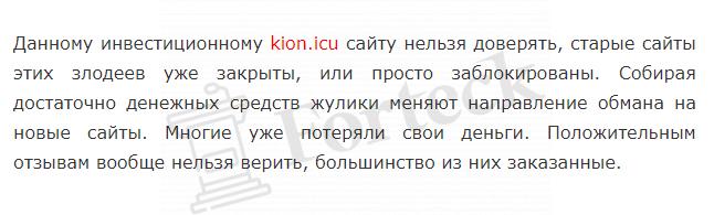 отзывы о Kion