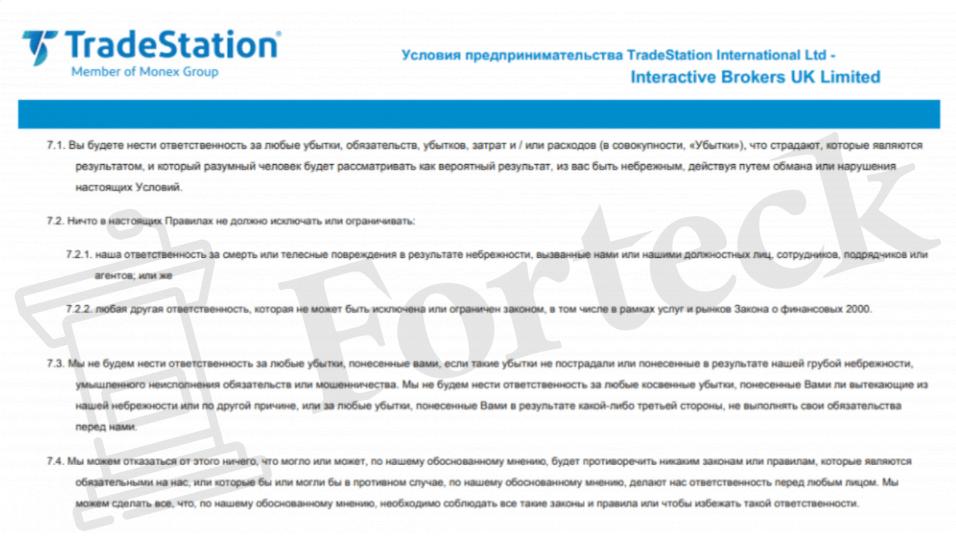 TradeStation - Пользовательское соглашение