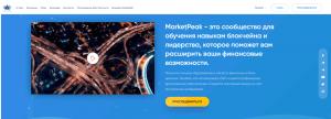 MarketPeak главная