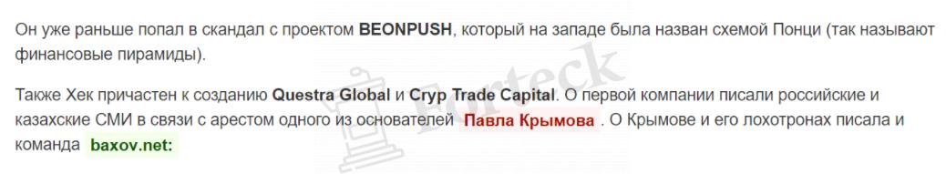 Факты мошенничества MarketPeak