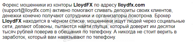 Мнение клиентов о LloydFX