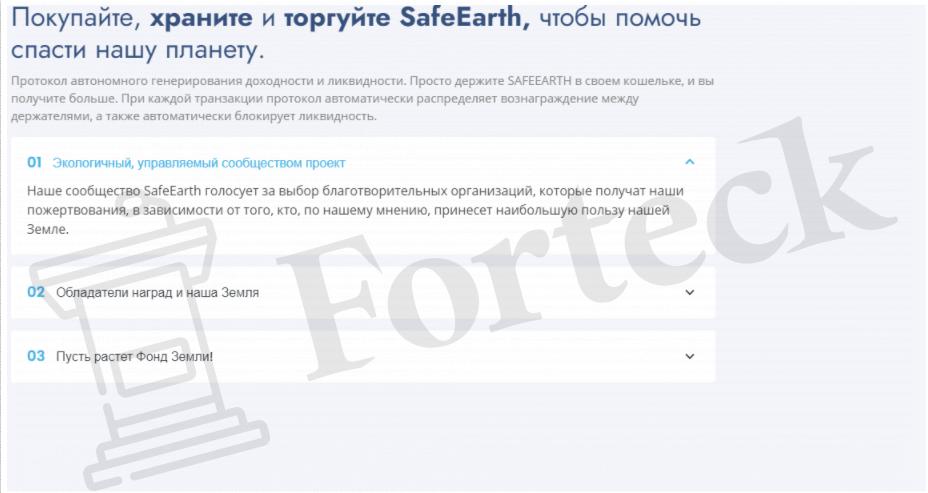 SafeMars схема увеличения стоимости токена