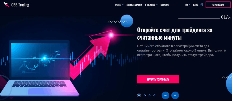 CBB-Trading сайт компании