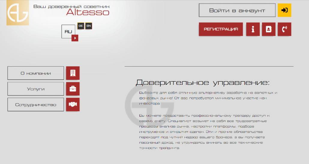 Altesso сайт компании