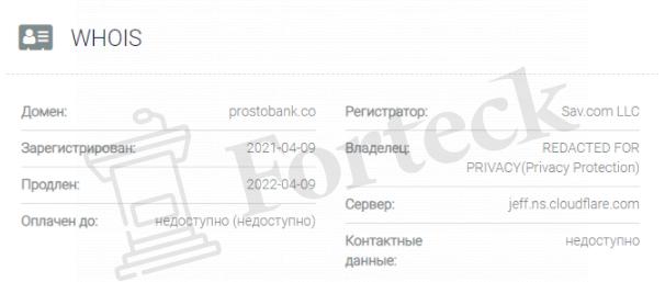 обзор официального сайта Prostobank