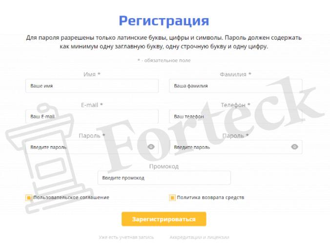 регистрации на Legal