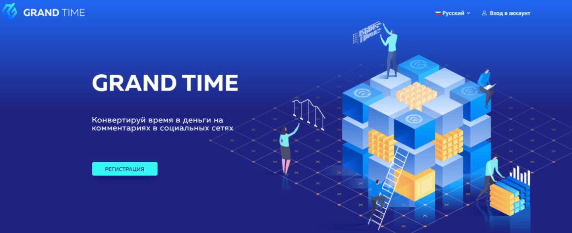 Grand Time сайт компании