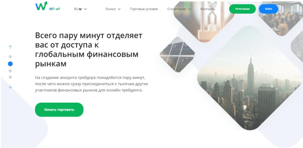 Wf-Wf сайт компании