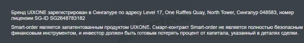 Липовые документы Uixone