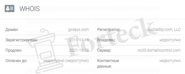 обзор официального сайта GX Says