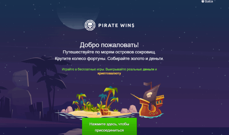 Piratewins главная