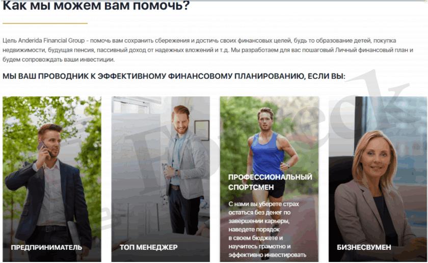 предложения AnderidaGroup