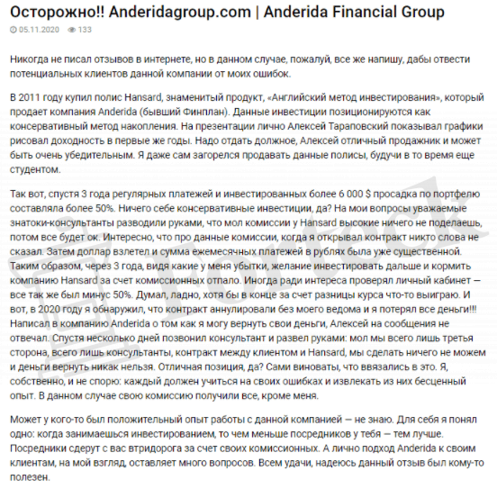отзывов о AnderidaGroup