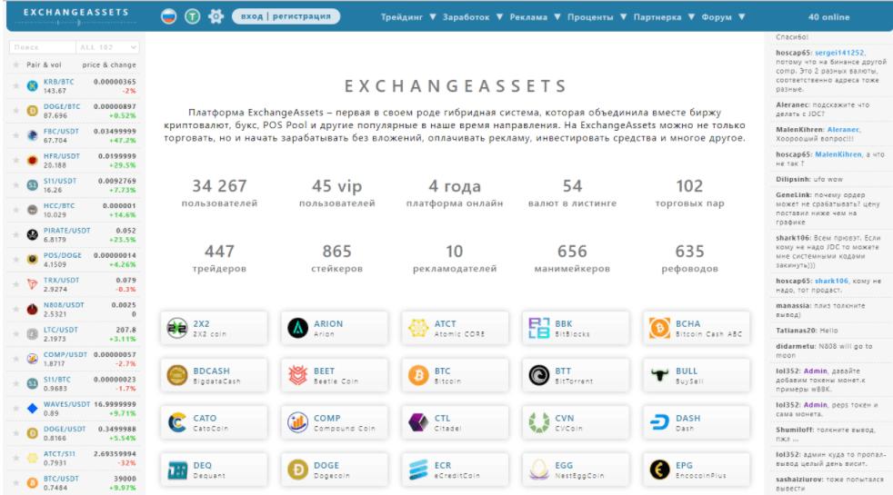 Exchange Assets главная