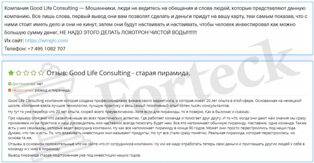 отзывы о Good Life Consulting