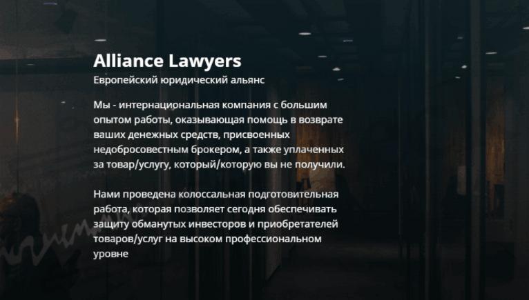 факты обмана Alliancelawyers