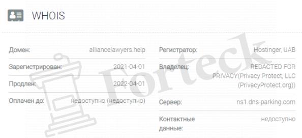 выполнив обзор официального сайта Alliancelawyers