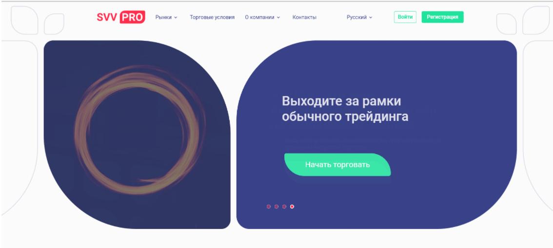 Svv Pro сайт компании