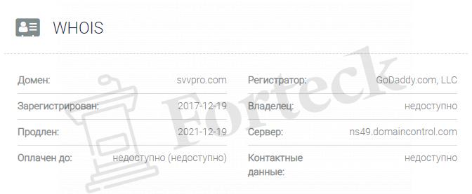 обзор официального сайта Svv Pro