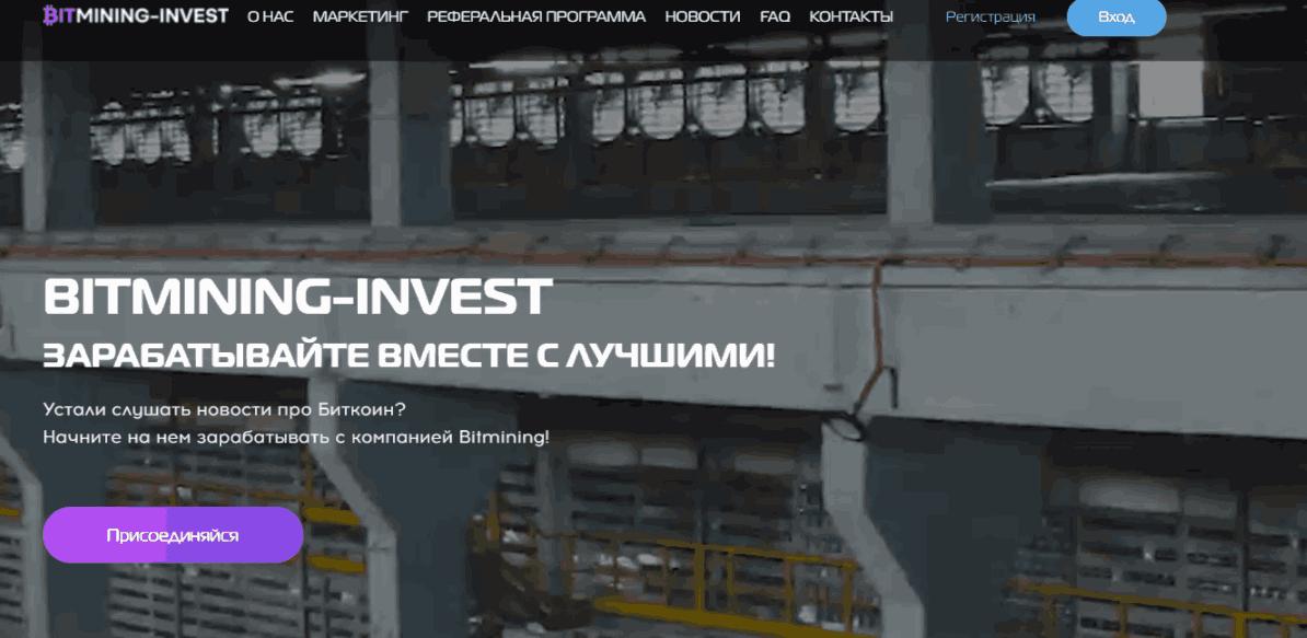 Bitmining-Invest главная