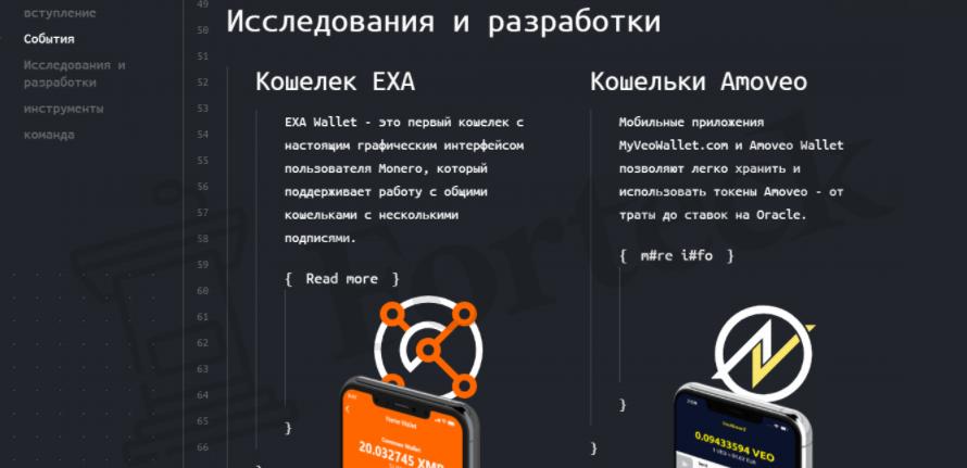 предложения ExanTech
