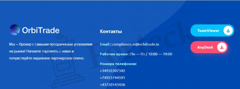 Программы удаленного доступа OrbiTrade