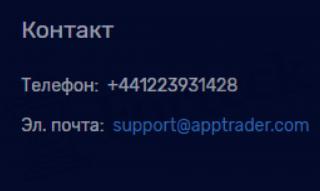 Контактная информация AppTrader
