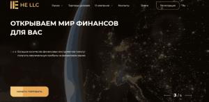 He-llc – лохотрон от украинских мошенников, созданный для выкачивания денег