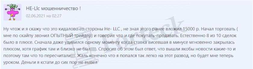 отзывов о He-llc