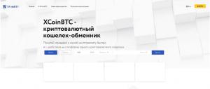XCoinBTC – мошеннический кошелек для выкачивания денег