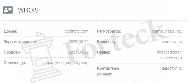 обзор официального сайта XCoinBTC