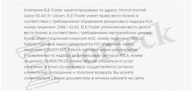 Липовые документы Ele Trader