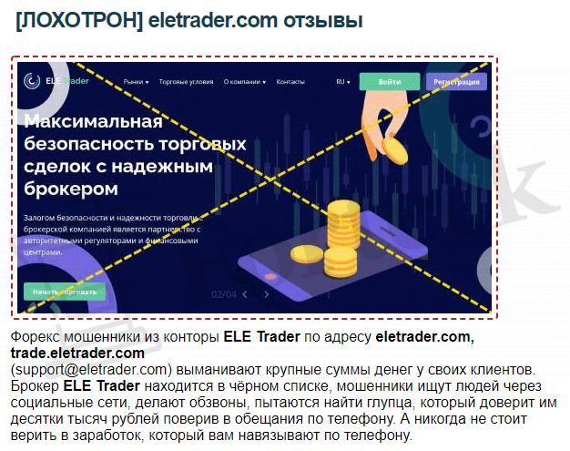 отзывов об Ele Trader