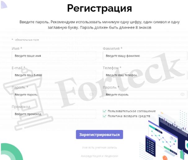 регистрация на Ele Trader