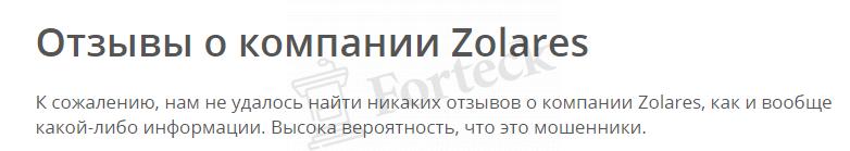 отзывов о Zolares