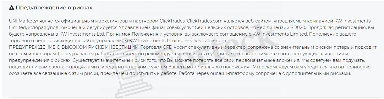 Uni-Markets без лицензии