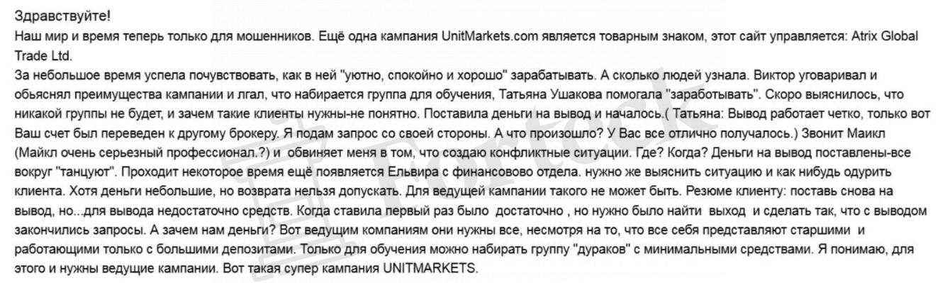 отзывы об Uni-Markets