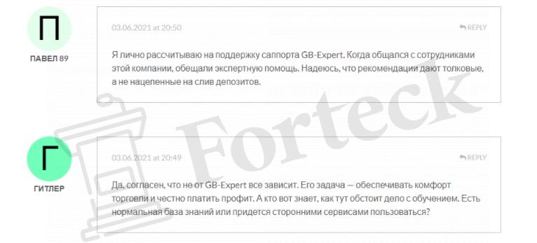 отзывы о Gb Expert