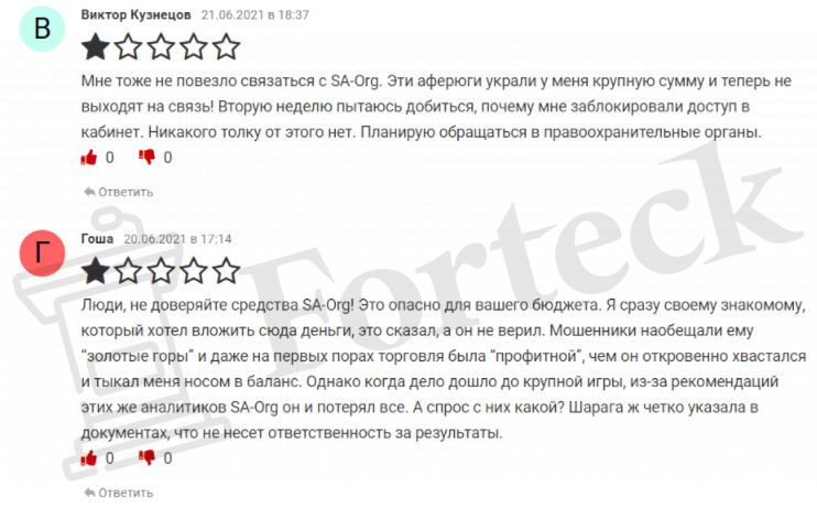 отзывов о Sa Org