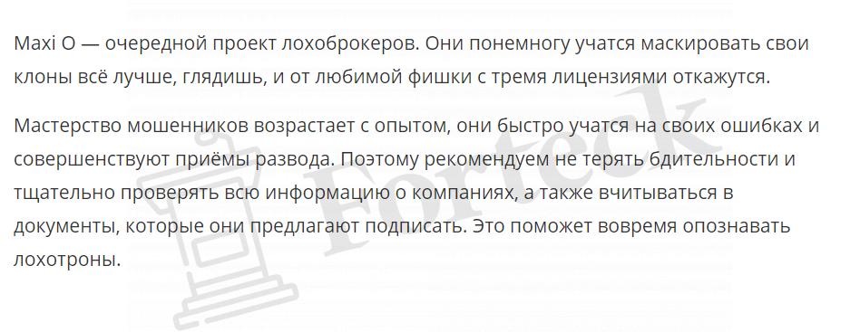 отзывов о Maxi O
