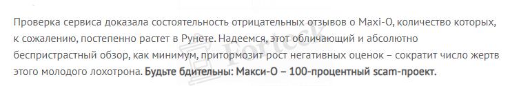 отзывы о Maxi O