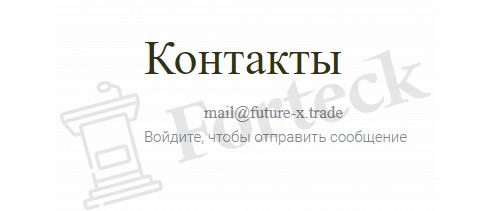 обратная связь с Futurex