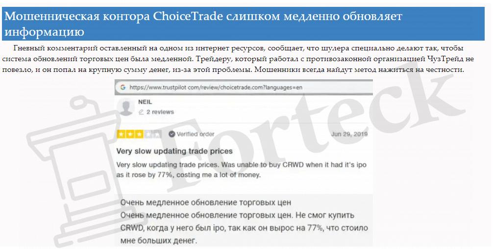 обновление информации на ChoiceTrade