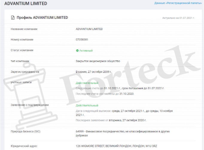 Advantium Limited - чужие документы