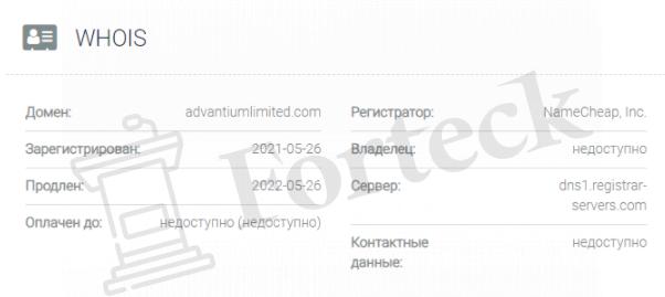 обзор официального сайта Advantium Limited