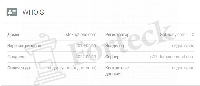 обзор официального сайта Stok Trade Invest