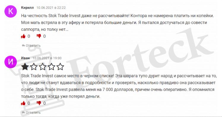 отзывы о Stok Trade Invest