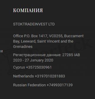 Связь с Stok Trade Invest