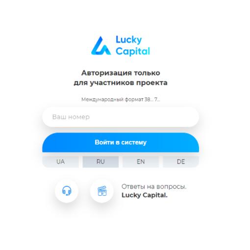 главная Lucky Capital